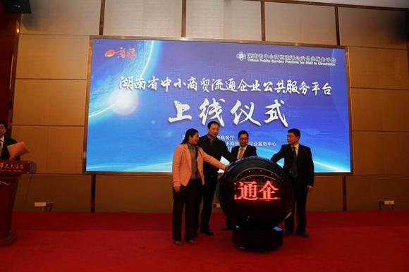 HuNan Public Service Platform for SME...